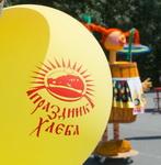 Праздник хлеба в Барнауле